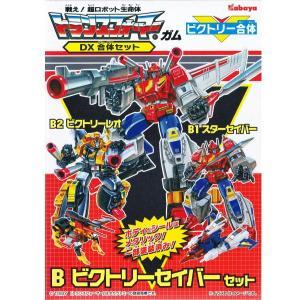 トランスフォーマーガム DX合体セット [B.ビクトリーセイバーセット]【 ネコポス不可 】 toysanta