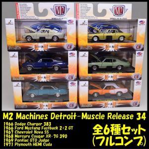【送料無料】【全部揃ってます!!】M2 Machines Detroit-Muscle Release 34 [全6種セット(フルコンプ)]【 ネコポス不可 】|toysanta