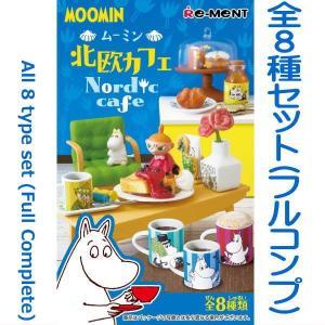 【全部揃ってます!!】ムーミン 北欧カフェ [全8種セット(フルコンプ)]【 ネコポス不可 】(RM) toysanta