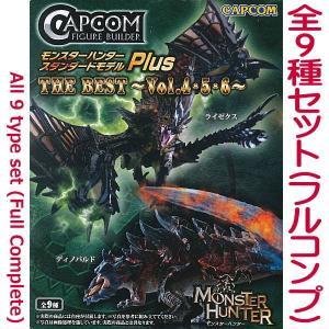 【送料無料】カプコンフィギュアビルダー モンスターハンター スタンダードモデル Plus THE BEST Vol.4・5・6 [全9種セット(フルコンプ)]【 ネコポス不可 】|toysanta