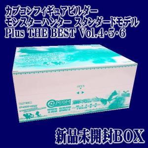 【送料無料】カプコンフィギュアビルダー モンスターハンター スタンダードモデル Plus THE BEST Vol.4・5・6 [1BOX(9個入り・新品未開封)]【 ネコポス不可 】|toysanta