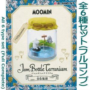 【全部揃ってます!!】ムーミン Jam Bottle Terrarium [全6種セット(フルコンプ)]【 ネコポス不可 】(RM) toysanta