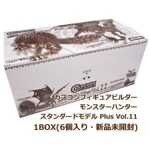 カプコンフィギュアビルダー モンスターハンター スタンダードモデル Plus Vol.11 [8.1BOX(6個入り・新品未開封)]【 ネコポス不可 】|toysanta