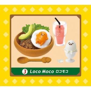 ぐでたま ぐでたまカフェ [3.Loco Moco/ロコモコ]【ネコポス配送対応】|toysanta