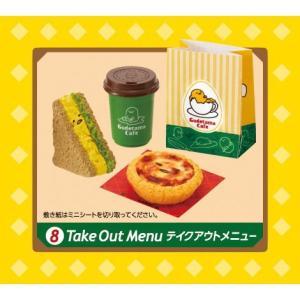 ぐでたま ぐでたまカフェ [8.Take Out Menu/テイクアウトメニュー]【ネコポス配送対応】|toysanta