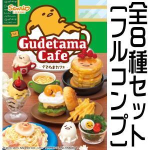 【全部揃ってます!!】ぐでたま ぐでたまカフェ [全8種セット(フルコンプ)]【 ネコポス不可 】|toysanta