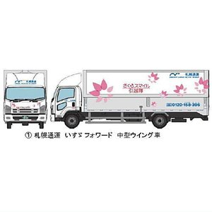 ザ・トラックコレクション 第11弾 [1.いすゞ フォワード ウイングバン 札幌通運]【 ネコポス不可 】|toysanta