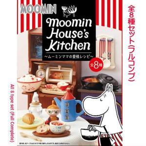 【全部揃ってます!!】ムーミン Moomin House's Kitchen ムーミンママの愛情レシピ [全8種セット(フルコンプ)]【 ネコポス不可 】(RM) toysanta
