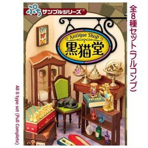 【全部揃ってます!!】ぷちサンプルシリーズ Antique Shop 黒猫堂 [全8種セット(フルコンプ)]【 ネコポス不可 】(RM)|toysanta