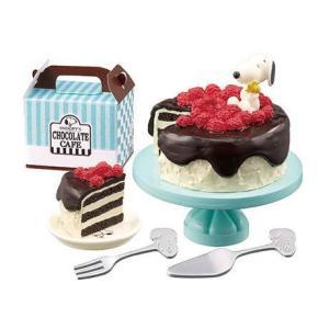 SNOOPY'S CHOCOLATE CAFE (スヌーピー チョコレートカフェ) [6.チョコレートケーキ]【ネコポス配送対応】(RM)|toysanta