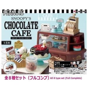 【全部揃ってます!!】SNOOPY'S CHOCOLATE CAFE (スヌーピー チョコレートカフ...