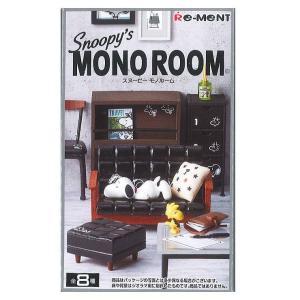 【全部揃ってます!!】SNOOPY's MONO ROOM (スヌーピー モノルーム) [全8種セット(フルコンプ)]【 ネコポス不可 】(RM)|toysanta