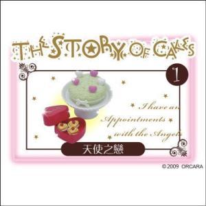 ORCARA 洋菓子の物語 ミニチュア食品サンプル 【1】●【 ネコポス不可 】(8447)
