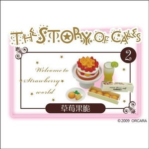 ORCARA 洋菓子の物語 ミニチュア食品サンプル 【2】●【 ネコポス不可 】(8447) toysanta