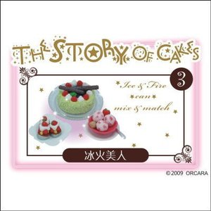 ORCARA 洋菓子の物語 ミニチュア食品サンプル 【3】●【 ネコポス不可 】(8447)
