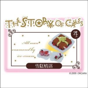 ORCARA 洋菓子の物語 ミニチュア食品サンプル 【4】●【 ネコポス不可 】(8447) toysanta