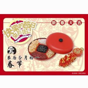 ORCARA  中国の伝統祭日 ミニチュア食品サンプル【1】●【 ネコポス不可 】(8449) toysanta