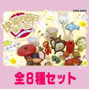 【全部揃ってます!!】ORCARA  中国の伝統祭日 【全8種セット(フルコンプ)】●【 ネコポス不可 】(8449) toysanta