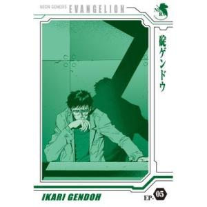 新世紀エヴァンゲリオン コミックSPウエハース2【EP-05...