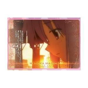 魔法少女まどか☆マギカ ウエハース Vol.4 【No.17.シーンカード2】【カード】【ネコポス配送対応】[0419sa]●(13305)|toysanta