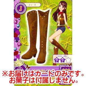 アイカツ!データカードダスグミ ラブコール2 【No.CP-...