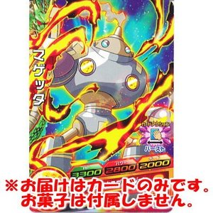 ドラゴンボールヒーローズ カードグミ20 [GDPBC6-1...