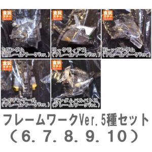 機動戦士ガンダム MACHINE HEAD (マシンヘッド) [フレームワークVer.5種セット]【ネコポス配送対応】