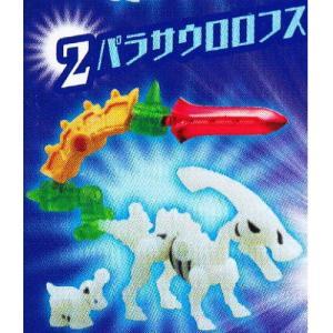 ほねほねザウルス第29弾 [2.パラサウロロフス]【 ネコポス不可 】|toysanta