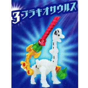 ほねほねザウルス第29弾 [3.ブラキオサウルス]【 ネコポス不可 】|toysanta