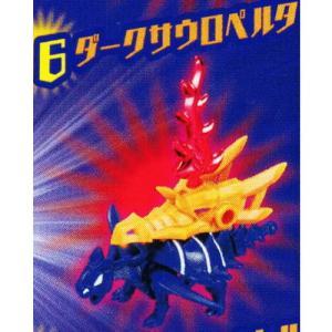 ほねほねザウルス第29弾 [6.ダークサウロペルタ]【 ネコポス不可 】|toysanta