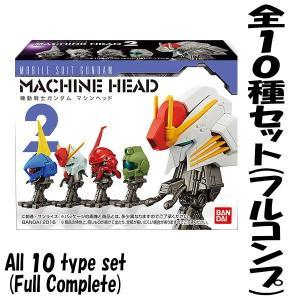 【全部揃ってます!!】機動戦士ガンダム MACHINE HEAD2 [全10種セット(フルコンプ)]【 ネコポス不可 】