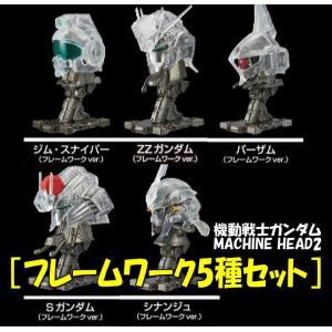 機動戦士ガンダム MACHINE HEAD2 [フレームワーク5種セット]【ネコポス配送対応】