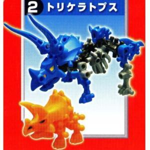 ほねほねザウルス ブロックス [2.トリケラトプス]【 ネコポス不可 】|toysanta