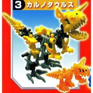 ほねほねザウルス ブロックス [3.カルノタウルス]【 ネコポス不可 】|toysanta
