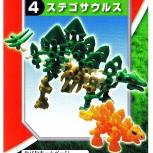 ほねほねザウルス ブロックス [4.ステゴサウルス]【 ネコポス不可 】|toysanta