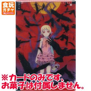 傷物語ウエハース [K/03.キービジュアルカード3]【カード】【ネコポス配送対応】|toysanta