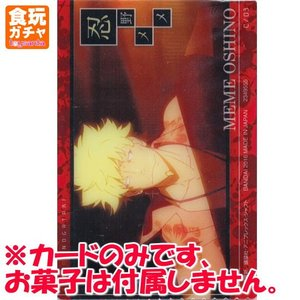 傷物語ウエハース [C/03.キャラクターカード3:忍野メメ]【カード】【ネコポス配送対応】[1018sa]|toysanta