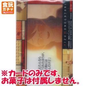 傷物語ウエハース [D/01.ドラマカード1]【カード】【ネコポス配送対応】[1018sa]|toysanta
