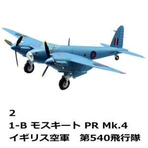 ウイングキットコレクションVS8 [2.1-B モスキート PR Mk.4 イギリス空軍 第540飛行隊]【 ネコポス不可 】|toysanta