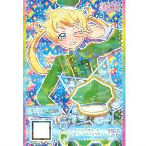 キラッとプリ☆チャン プリチケコレクショングミ Vol.1 [C-010.ダンシングマーチ グリーンヘアアクセ]【ネコポス配送対応】|toysanta