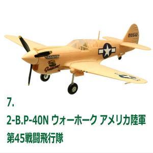 ウイングキットコレクションVS9 [7.2-B.P-40N ウォーホーク アメリカ陸軍 第45戦闘飛行隊]【 ネコポス不可 】|toysanta