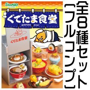 【全部揃ってます!!】ぐでたま食堂 [全8種セット(フルコンプ)]【 ネコポス不可 】|toysanta