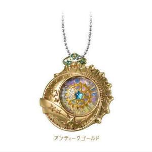 まほうのルミティア ひみつの懐中時計 [3.ながれ星とはぐるまの時計 アンティークゴールド]【 ネコポス不可 】 toysanta
