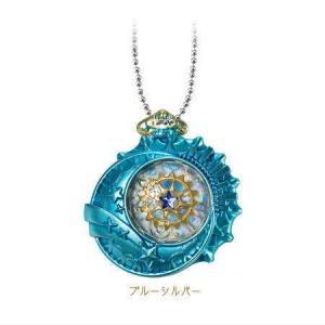 まほうのルミティア ひみつの懐中時計 [4.ながれ星とはぐるまの時計 ブルーシルバー]【 ネコポス不可 】 toysanta