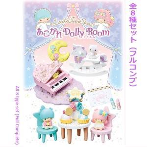 【全部揃ってます!!】リトルツインスターズ あこがれDolly Room ドーリールーム [全8種セット(フルコンプ)]【 ネコポス不可 】(RM)|toysanta
