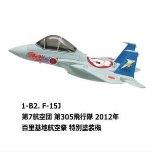 チビスケ戦闘機 F-15&F-4 [3.1-B2. F-15J 第7航空団 第305飛行隊 2012年 百里基地航空祭 特別塗装機]【 ネコポス不可 】|toysanta