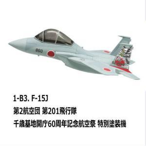 チビスケ戦闘機 F-15&F-4 [4.1-B3. F-15J 第2航空団 第201飛行隊 千歳基地開庁60周年記念航空祭 特別塗装機]【 ネコポス不可 】|toysanta