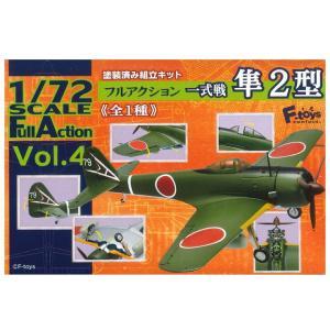 1/72スケール フルアクション Vol.4 一式戦 隼2型 (プラモデル) 【 ネコポス不可 】|toysanta