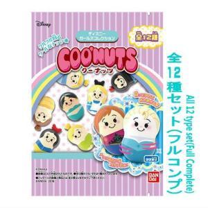 【全部揃ってます!!】クーナッツ ディズニーガールズコレクション [全12種セット(フルコンプ)]【 ネコポス不可 】|toysanta