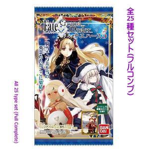 【送料無料】【全部揃ってます!!】Fate/Grand Orderウエハース5 [全25種セット(フルコンプ)]【 ネコポス不可 】|toysanta
